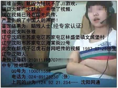 辽宁女子视频辱骂灾区人民 沈阳警方已将其抓获(图)